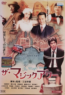 中古DVD ザ・マジックアワー