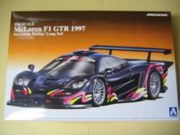 アオシマ 1/24 スーパーカー No.10 マクラーレン F1 GTR 1997