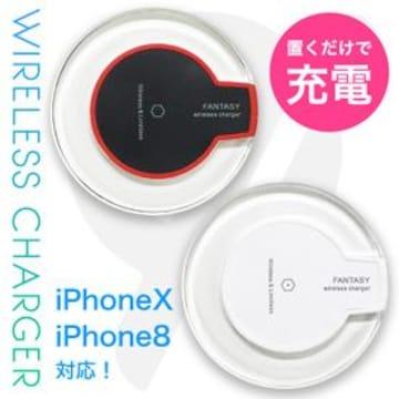 ☆ワイヤレス充電器 iPhone X iPhone8 対応 qi対応 充電パッド