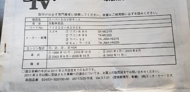 HKS SQV4 ラパン ワゴンR Kei < 自動車/バイク