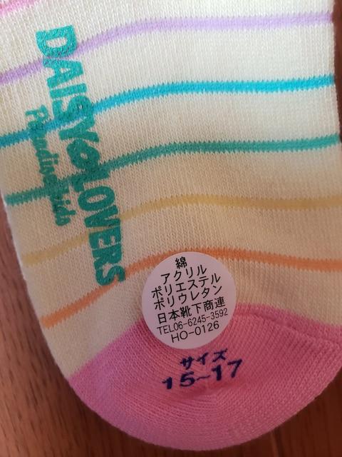 ☆新品☆デイジーラバーズ☆靴下☆15〜17�p < ブランドの