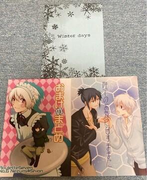 No.6 同人誌 3冊セット