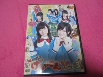 【DVD】 NHB48 げいにん!2 Vol.3