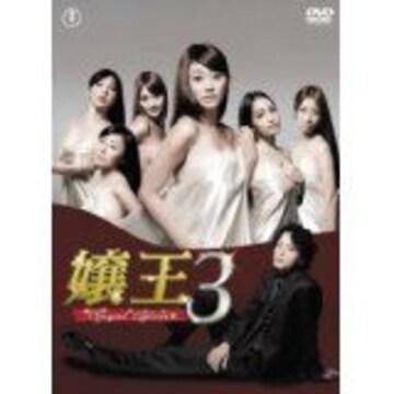 ■DVD『嬢王3 DVD-BOX』巨乳原幹恵 明日花キララ