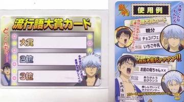 銀魂G2★トレカ 書込切取カード Z-267 流行語大賞カード