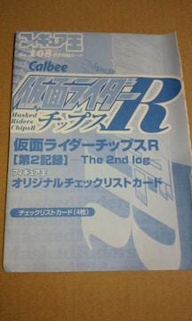 カルビー仮面ライダーチップスR ライダーカード4枚 未開封