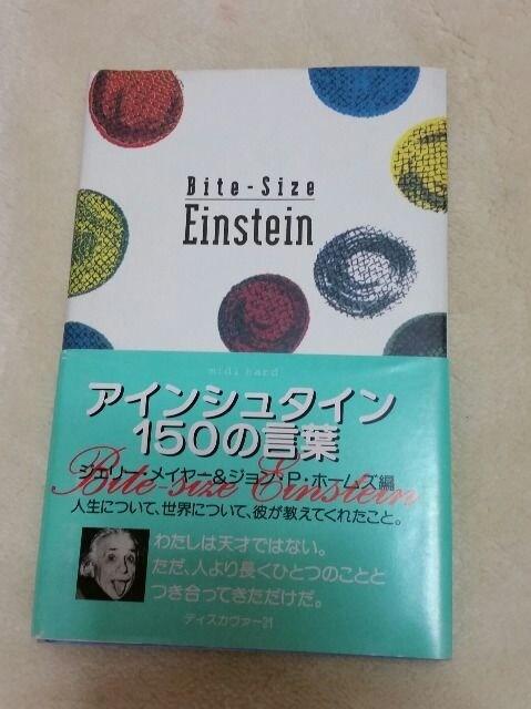 アインシュタイン150の言葉  < 本/雑誌の
