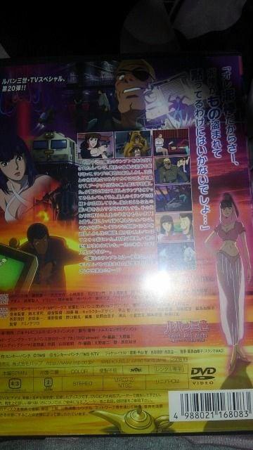 ルパン三世魔法のランプは悪夢の予感 レンタル専用品 < アニメ/コミック/キャラクターの