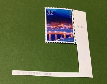 H27.なかやま雪月火・福島県★82円切手1枚★のり式・未使用