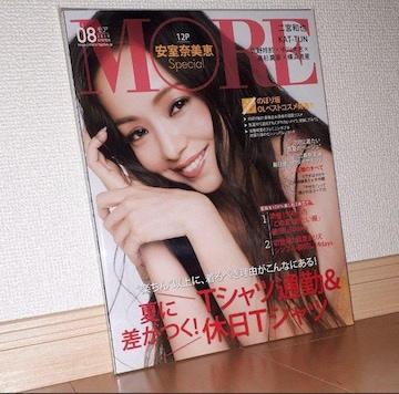 MORE 2018.8月号(表紙・安室奈美恵)