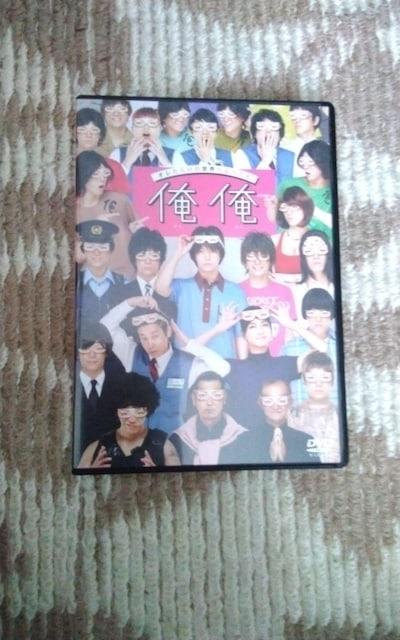 亀梨和也   俺俺   DVD  < タレントグッズの