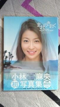 〓小林麻央1st写真集「まおのきおく」直筆サイン入り〓