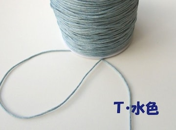 ワックスコード1�o径10m(T・水色)