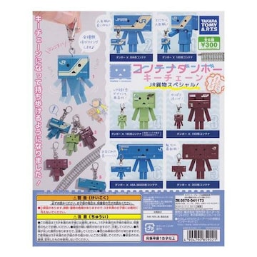 コンテナダンボー キーチェーン JR貨物スペシャル TOMIX × DANBOARD 全6種セット