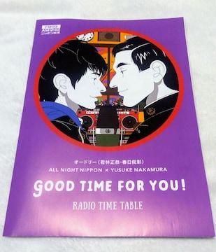オールナイトニッポン 3月タイムテーブル チラシ オードリー