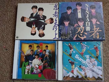忍者 アルバム 4枚セット