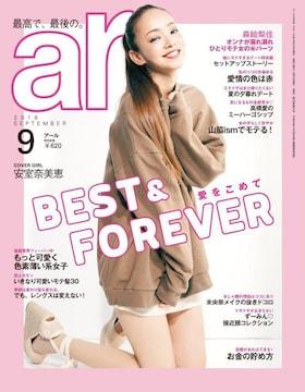 アール 2018.9月号(表紙・安室奈美恵)