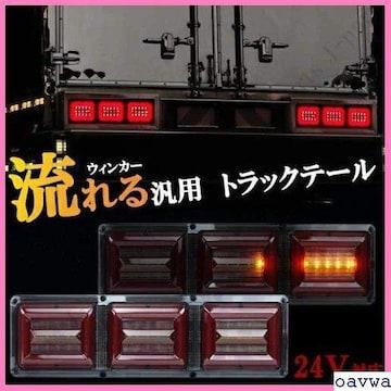 新品★ 汎用/トラック/テール/24V ツダ/いすゞ 401