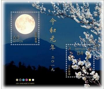 令和元年かもめーるくじ賞品 特別小型切手シート 84円+63円切手