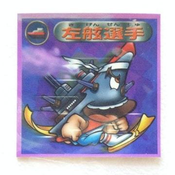 ☆ビックリマン2000  第8弾  聖守  左舷選手