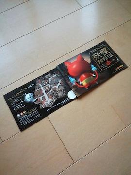 中古妖怪ウォッチ・ザ・ラリー冊子☆ユニバーサルスタジオジャパン