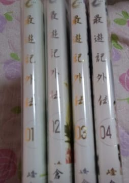 最遊記 外伝 コミック 全4巻