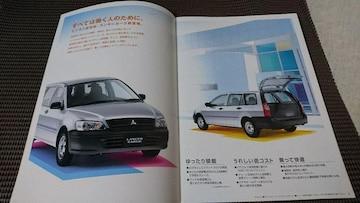 ランサーカーゴカタログ 2002/12 平成14年12月