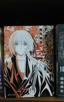 和月伸宏/るろうに剣心 文庫版全14巻