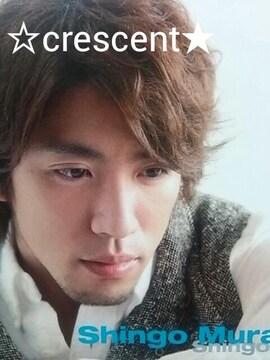 村上信五/切り抜き/関ジャニ∞/2009年,2014年