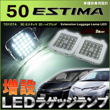 エスティマ ESTIMA 50系 バックドア LED 増設キット