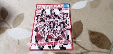 AKB48総選挙☆公式ガイドブック2010年!