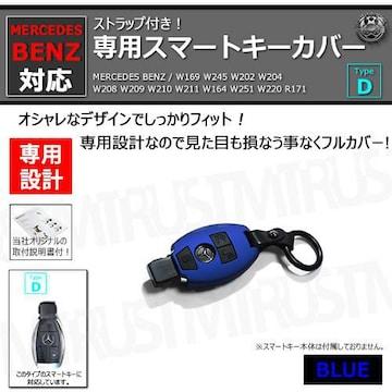 超LED】メルセデスベンツ 専用スマートキー カバー TypeD ストラップ付 ブルー
