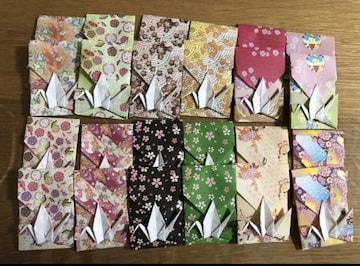 ハンドメイド 折り紙鶴折 ポチ袋 24枚