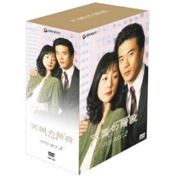 ■DVD『天国の階段 DVD-BOX』韓国イケメン クォン・サンウ