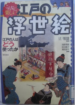 古書!!こんなに楽しい江戸の浮世絵中古品!!