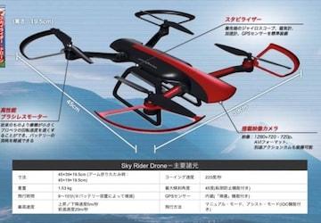週刊スカイライダー・ドローン☆1〜30号☆デアゴスティーニ