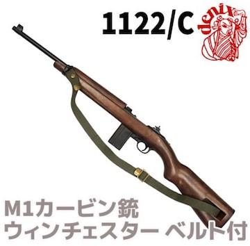 モデルガン M1カービン ウィンチェスター ライフル 復刻銃 模造 DENIX 1122/C