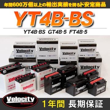▲バイクバッテリー GT4B-5 YT4B-BS FT4B-5  【C1】