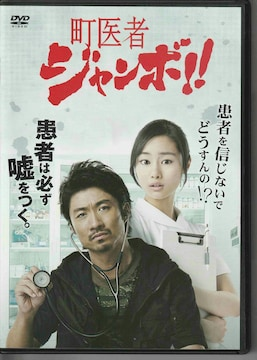 町医者ジャンボ!! DVD-BOX (中古品)