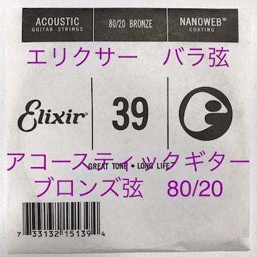 エリクサー バラ弦 .039 1本 ナノウェブ80/20 ブロンズ弦