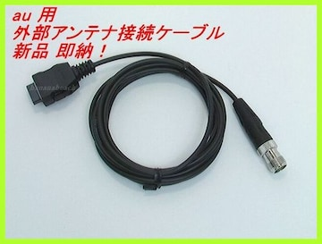 au 携帯用 外部アンテナ 接続用ケーブル 新品