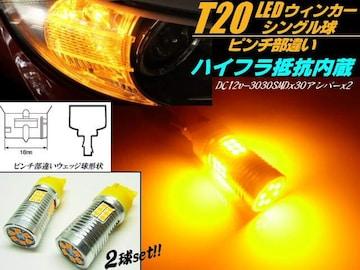 12v/ウィンカー用LED/抵抗内蔵 T20ピンチ部違い オレンジ/2球