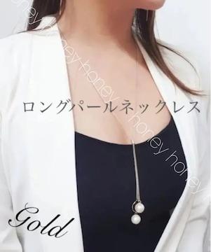SALE●Goldゴールドロングパールネックレス【新品】ラリエット