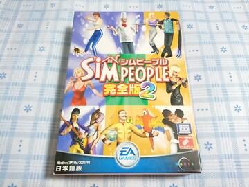 Windows専用 シムピープル完全版2