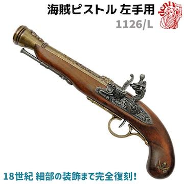 モデルガン 海賊ピストル 左手用 DENIX 1126/L 模造 銃 ガン ピストル