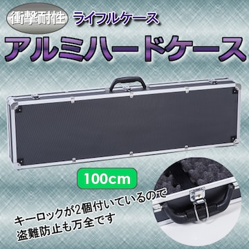 衝撃耐性 1M ライフルケース アルミハードケース 100cm