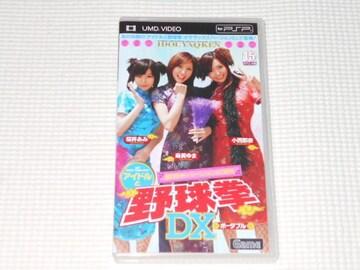 PSP★アイドルと野球拳DX ポータブル