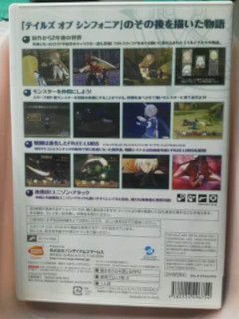 Wiiテイルズオブシンフォニアラタトスクの騎士 < ゲーム本体/ソフトの