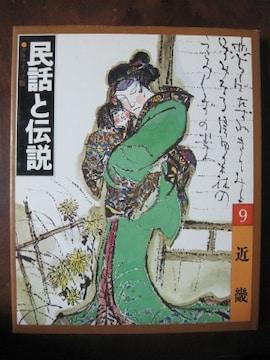 グラフィック版 民話と伝説 9 近畿