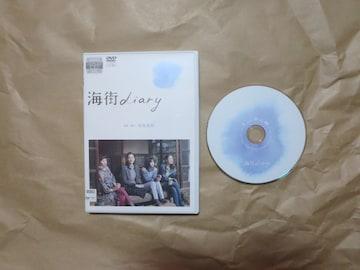 中古DVD 海街diary 綾瀬はるか 長澤まさみ レンタル品